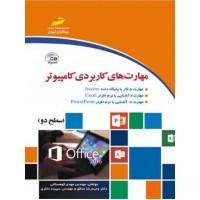 مهارت های کاربردی کامپیوتر  2016 ICDL سطح دو(همراه CD)