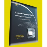 اصول اتوماسيون صنعتي و PLC همراه با شرح كامل LOGO نسخه 0BA8 (MiniPLC ساخت شركت زيمنس)