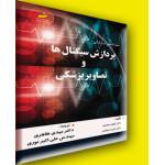 پردازش سیگنال ها و تصاویر پزشکی