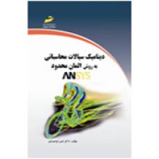 دینامیک سیالات محاسباتی به روش المان (ANSYS(CFD