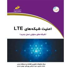 امنیت شبکه های LTE (شبکه های سلولی نسل جدید)