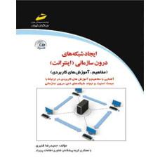 ایجاد شبکه های درون سازمانی ( اینترانت )(همراه CD )