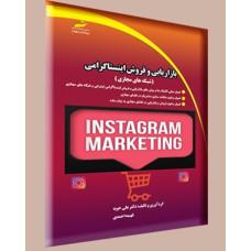 بازاریابی و فروش اینستاگرامی (شبکه های اجتماعی )