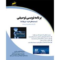 برنامه نویسی توصیفی ( سیستم های خبره - پرولوگ )( الزامات ، مفاهیم و اجراییات )