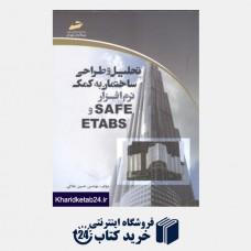 تحليل و طراحی ساختمان به كمك نرمافزار SAFE و ETABS