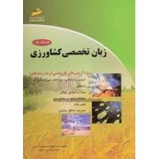 زبان تخصصی کشاورزی زراعت ، اصلاح نباتات (ویرایش دوم )