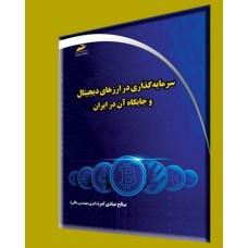 سرمایه گذاری در ارزهای دیجیتال و جایگاه آن در ایران