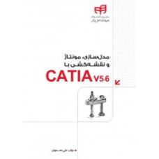 مدلسازی، مونتاژ و نقشهکشی با CATIA v5-6