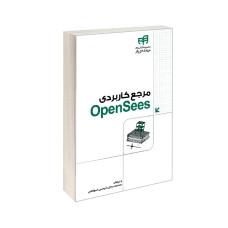 مرجع کاربردی OpenSees