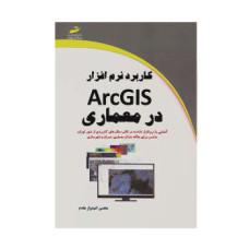 کاربرد نرم افزارArcGIS در معماری