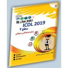 ICDL2019 سطح ۲ (برای نوجوانان و جوانان)
