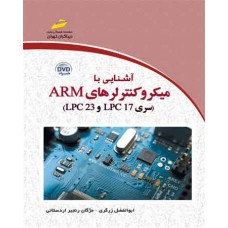 آشنایی با میکروکنترلرهای ARM (سری LPC17  و LPc23)