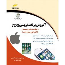 آموزش برنامه نویسی IOS  (سطح مقدماتی و متوسط)( همراه CD )