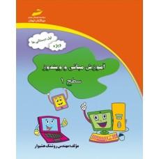 آموزش مبانی و ویندوز سطح 1 ویژه اول دبستانی ها