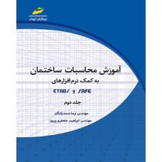 آموزش محاسبات ساختمان به کمک نرم افزارهای ETABS و SAFE( جلد دوم)