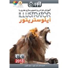 آموزش طراحی و تصویرسازی هنری با Illustrator CC 2018