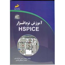آموزش نرم افزارHSPICE