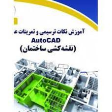 آموزش نكات ترسيمی و تمرينات عملی AutoCAD  جلد اول(نقشه کشی ساختمان)
