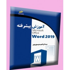 آموزش پیشرفته ورد 2019_ 2019 Microsoft Office Word