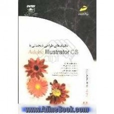 تکنیک های طراحی دیجیتالی با Adobe Illustrator CS