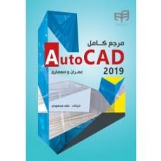 مرجع کامل AutoCAD 2019 عمران و معماری