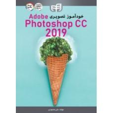خودآموز تصویری Photoshop 2019 (تمام رنگی)