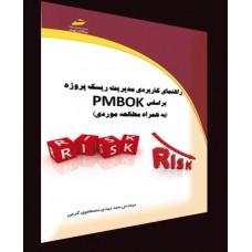 راهنمای کاربردی مدیریت ریسک پروژه براساس PMBOK (به همراه مطالعه موردی)