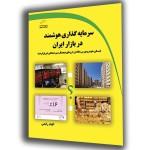 سرمایه گذاری هوشمند در بازار ایران
