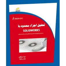 تحلیل اجزاء محدود با SOLIDWORKS به همراه (شرح مثال های متعدد کاربردی،حل تحلیلی و تفسیر واعتبار سنجی نتایج)