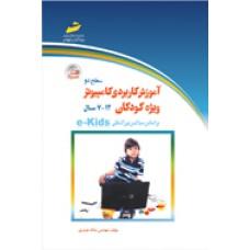 آموزش کاربردی کامپیوتر ویژه کودکان (12-7) سال بر اساس سیلابس بین المللی ekids-( سطح 2)