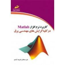 کاربرد نرم افزار Matlab (در کلیه گرایش های مهندسی برق)