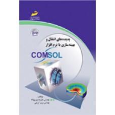 پدیده های انتقال و بهینه سازی با نرم افزار Comsol