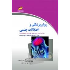 روان پزشکی و اختلالات جنسی