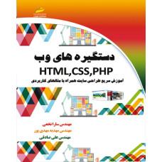 دستگیره های وب HTML,CSS,PHP(آموزش سریع طراحی  سایت)