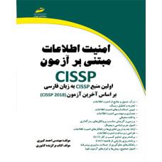 امنیت اطلاعات مبتنی بر آزمون CISSP اولین منبع CISSP به زبان فارسی –براساس آخرین آزمون (CISSP 2018 )