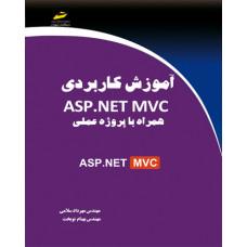 آموزش کاربردی ASP.NET MVC همراه با پروژه عملی