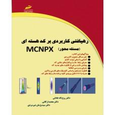 رهیافتی کاربردی بر کد هسته ای MCNPX (مسئله محور)