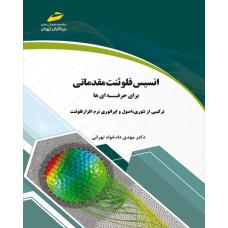 انسیس فلوئنت مقدماتی برای حرفه ای ها (ترکیبی از تئوری، اصول و اپراتوری نرم افزار فلوئنت)