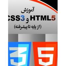 آموزش HTML5 و CSS3 (از پايه تا پيشرفته)