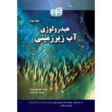 هیدرولوژی آب زیرزمینی - جلد دوم