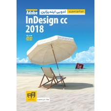 خودآموز تصویری ادوبی ایندیزاین InDesign CC 2018