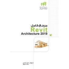 مرجع کامل Revit Architecture 2019