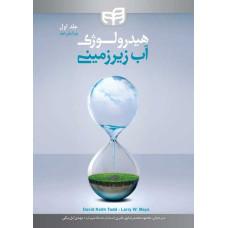 هیدرولوژی آب زیر زمینی - جلد اول (ویرایش اول)