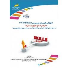آموزش کاربردی وردپرس (WordPress)