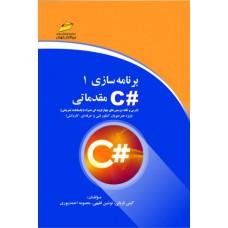 برنامه سازی 1 #C مقدماتی