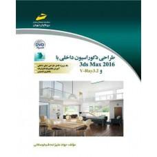 طراحی دکوراسیون داخلی با 3ds MAX 2016