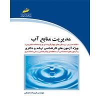 مدیریت منابع آب(ویژه آزمون های کارشناسی ارشد و دکتری)