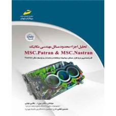 تحلیل اجزا محدود مسائل مهندسی مکانیک MSC.PATRAN & MSC.NASTRAN