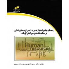 راهنمای جامع استقرار مدیریت استراتژی منابع انسانی بر مبنای نقاط مرجع استراتژیک