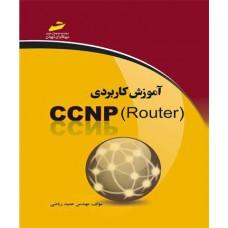 آموزش کاربردی( CCNP   (Router